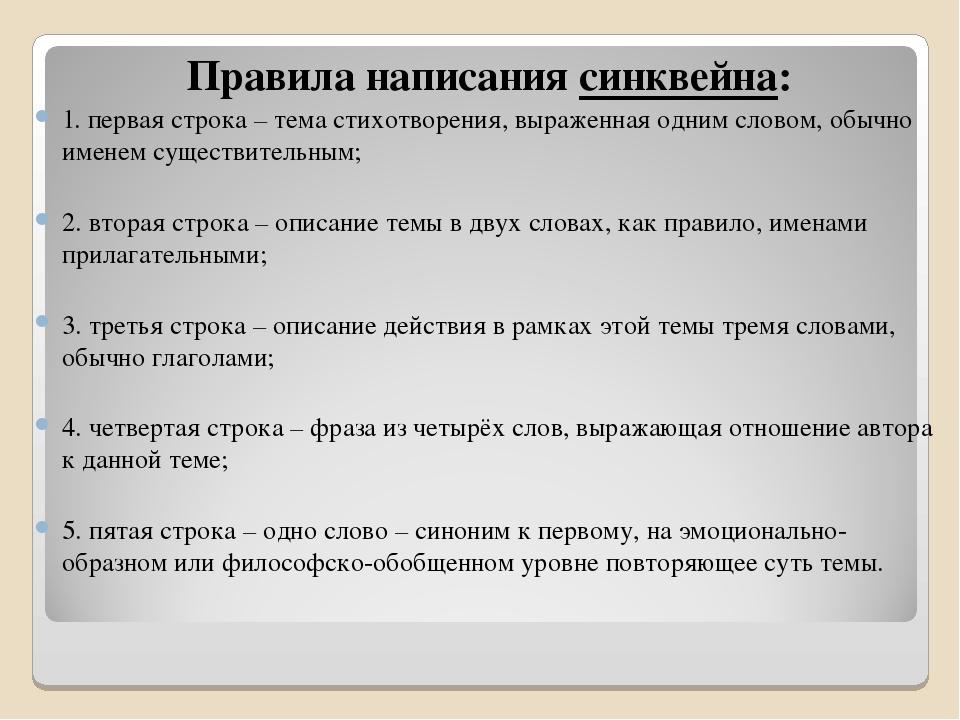 Правила написания синквейна: 1. первая строка – тема стихотворения, выраженн...
