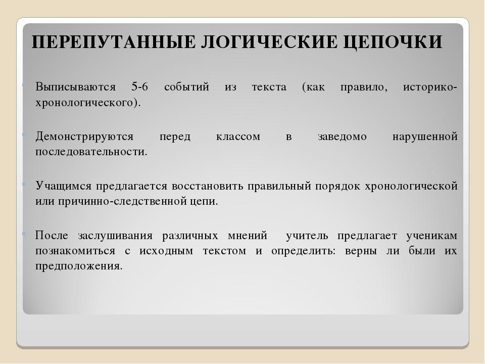 ПЕРЕПУТАННЫЕ ЛОГИЧЕСКИЕ ЦЕПОЧКИ Выписываются 5-6 событий из текста (как прав...