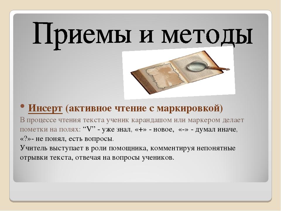 Инсерт (активное чтение с маркировкой) В процессе чтения текста ученик каран...