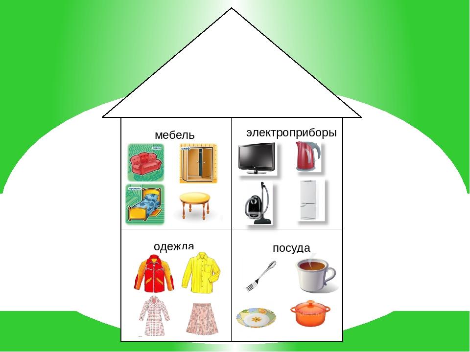 мебель электроприборы одежда посуда