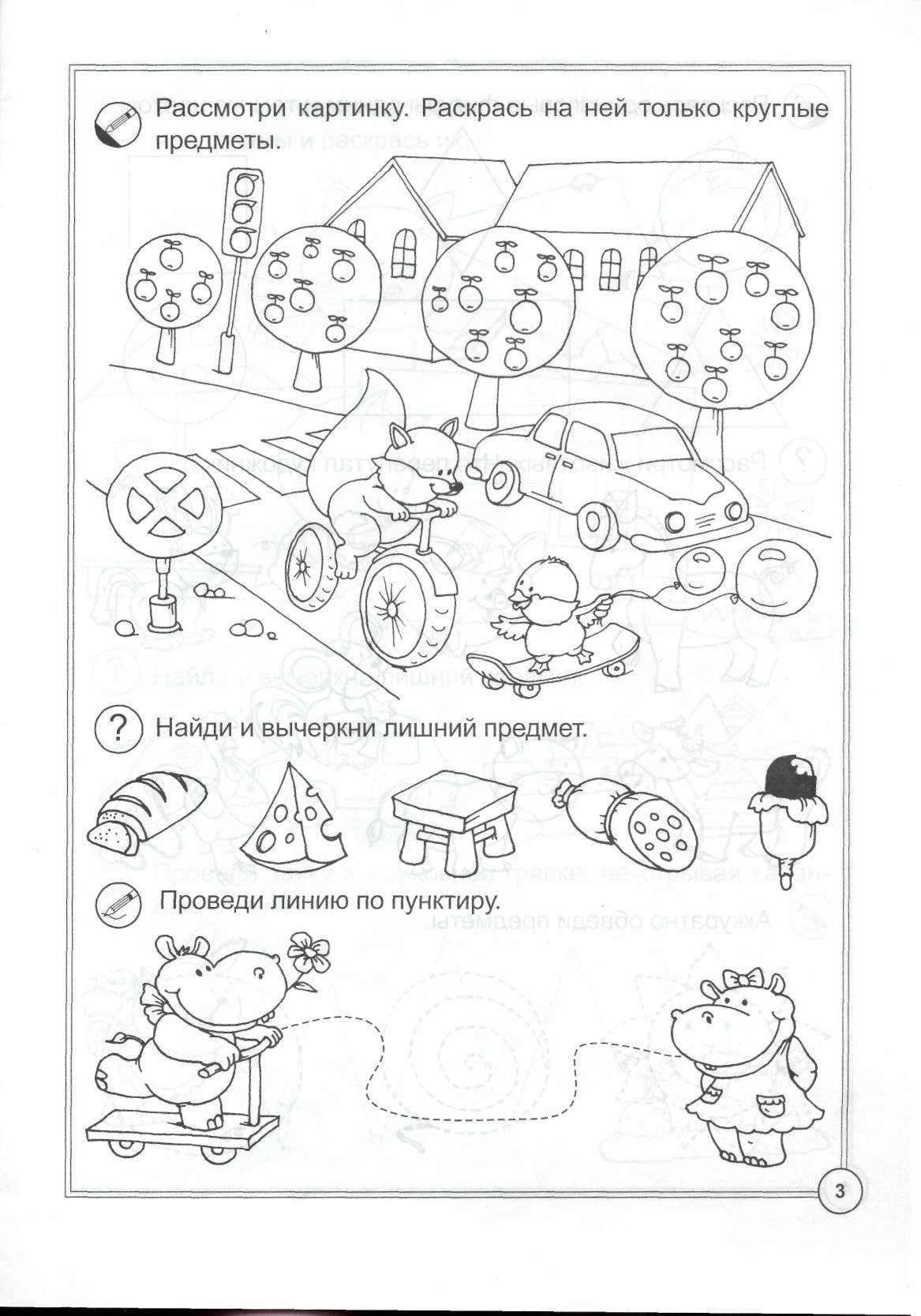 Логика для дошкольников задания в картинках для детей