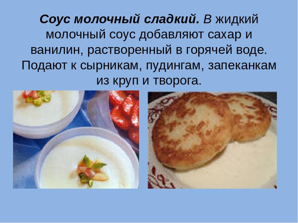 Соус молочный рецепт