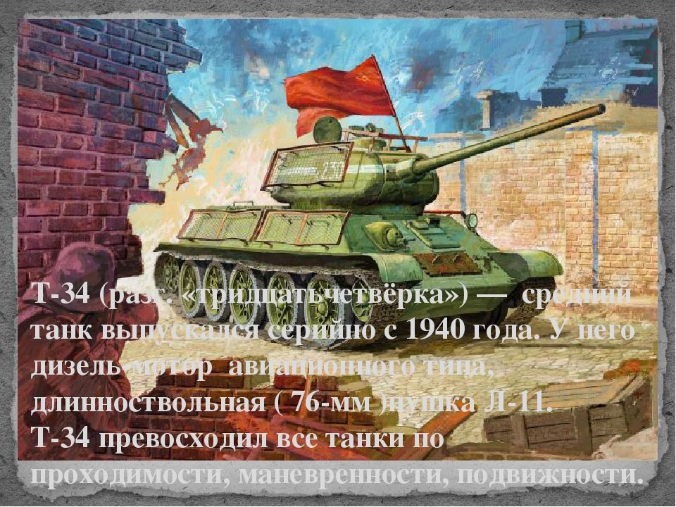 Старые открытка сч танком к 9 мая