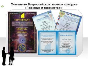 Участие во Всероссийском заочном конкурсе «Познание и творчество» Content