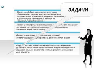 Изучить и обобщить имеющиеся в методике обучения иностранному языку исследов