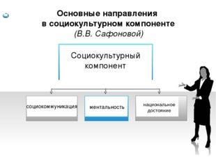 социокоммуникация ментальность Основные направления в социокультурном компон