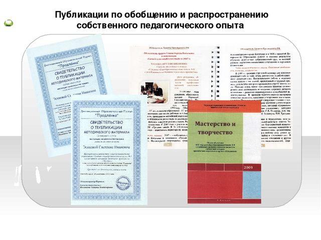 Публикации по обобщению и распространению собственного педагогического опыта...