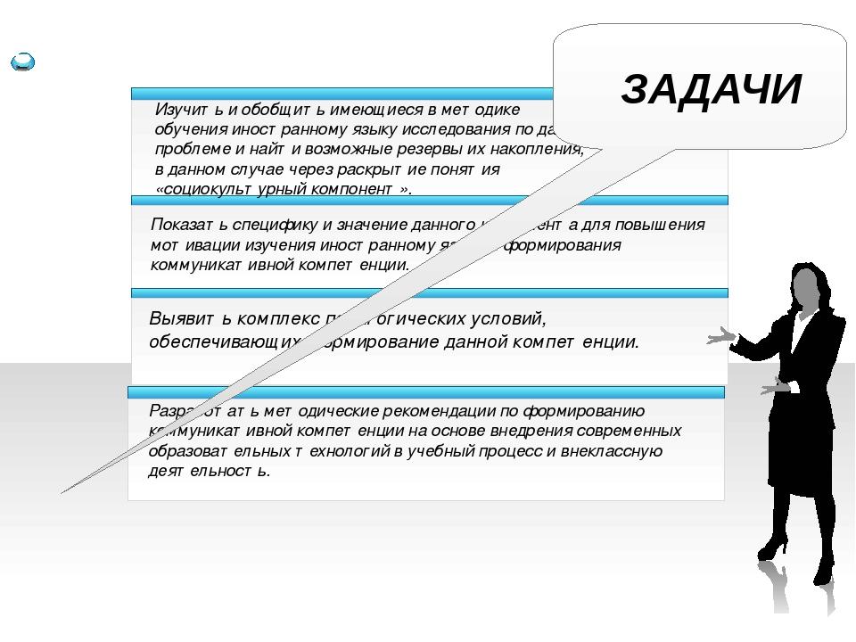 Изучить и обобщить имеющиеся в методике обучения иностранному языку исследов...