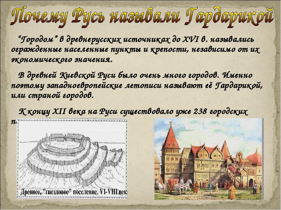 """""""Городом"""" в древнерусских источниках до XVI в. назывались огражденные населе..."""