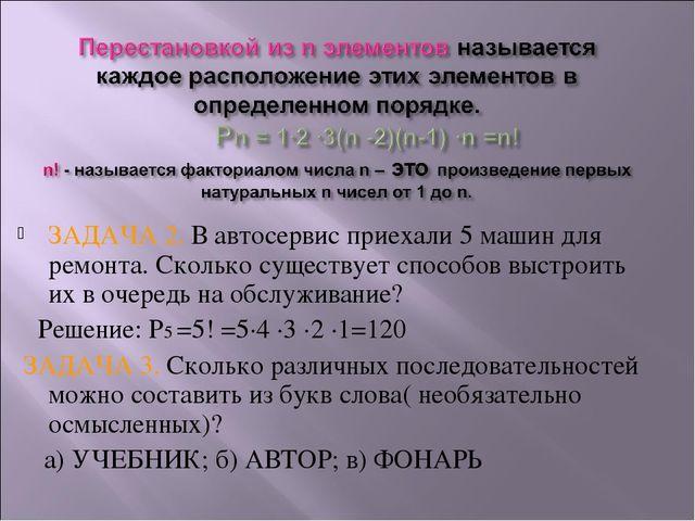 Решение комбинаторных задач 5 класс примеры задача по упп с решением