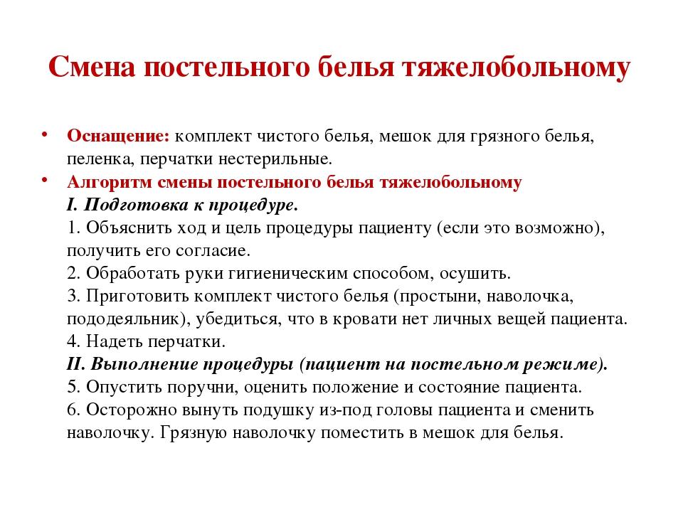 Алтайского алгоритм смены постельного белья все другие