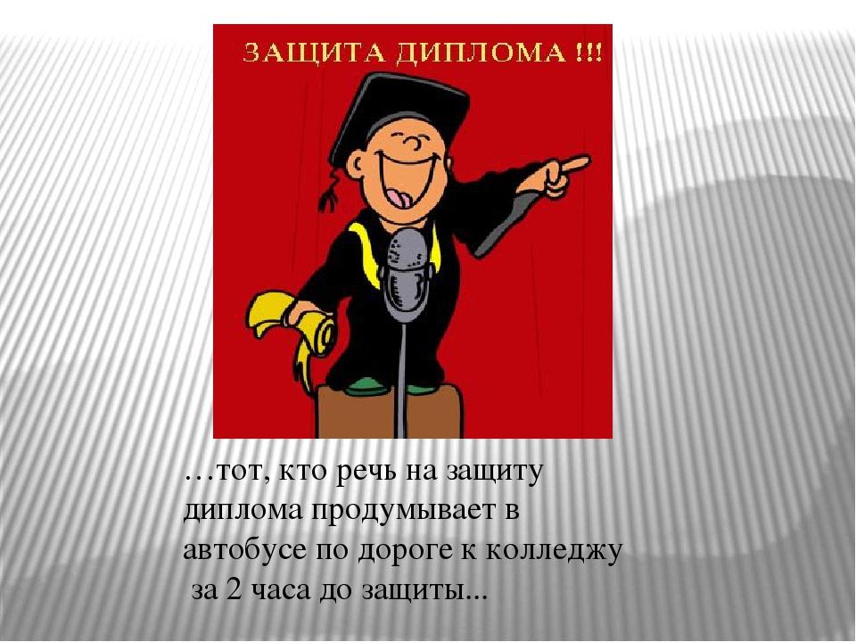 Поздравление на защиту диплома