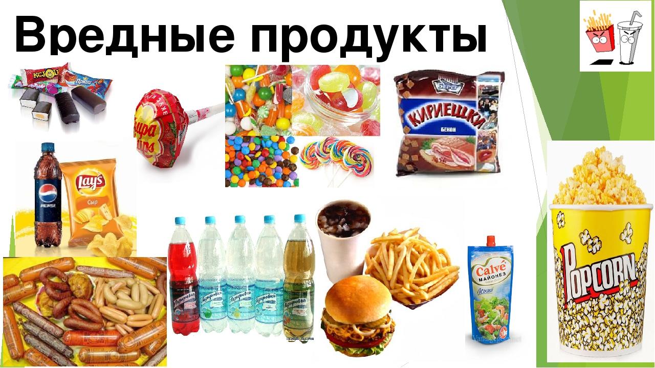 Картинки о вредной и полезной пищи