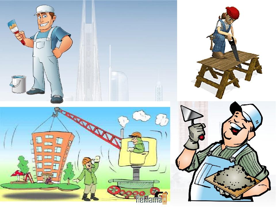 Профессии в картинках строитель