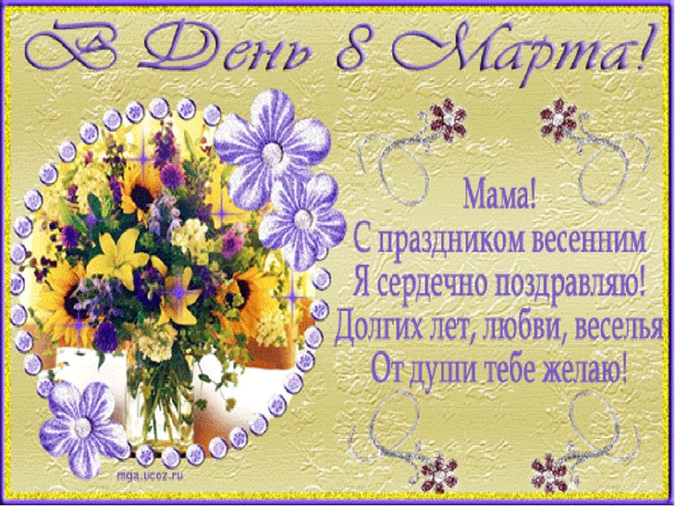 Для сервисного, 8 марта поздравления картинки мама