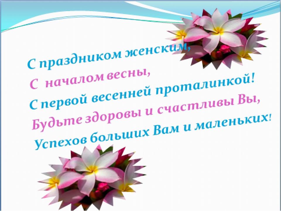 Сценарий на 8 марта поздравление от девочек