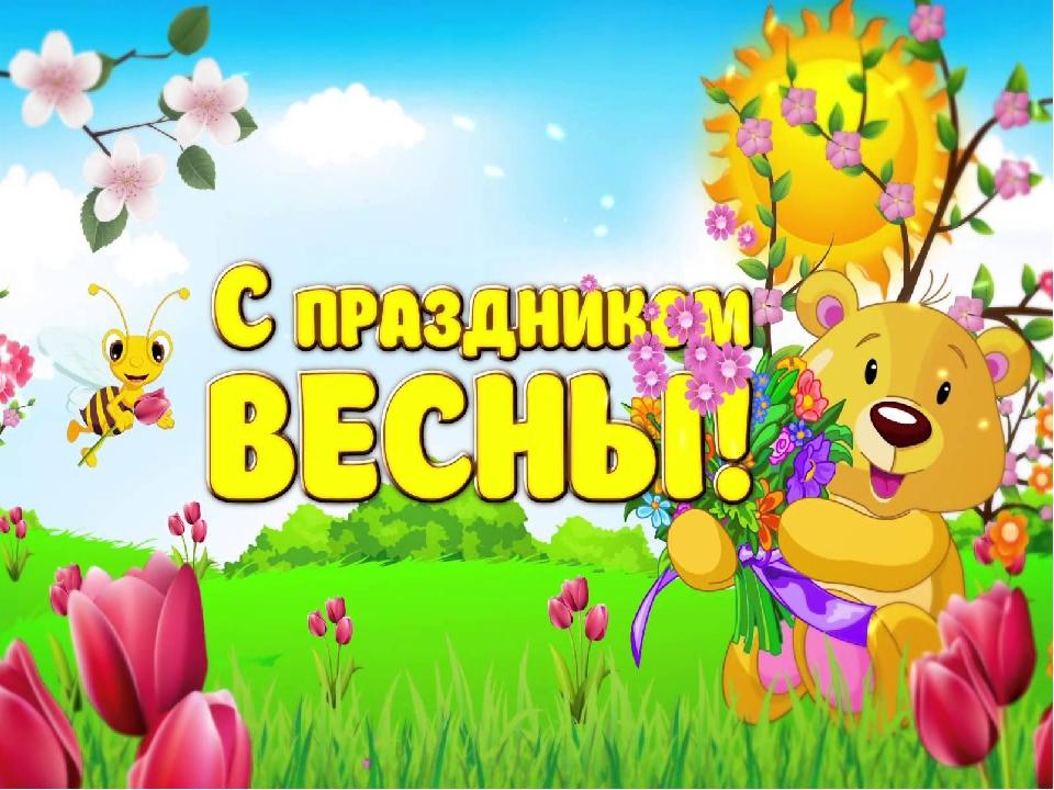 Для родителей, открытки к весеннему празднику в детском саду