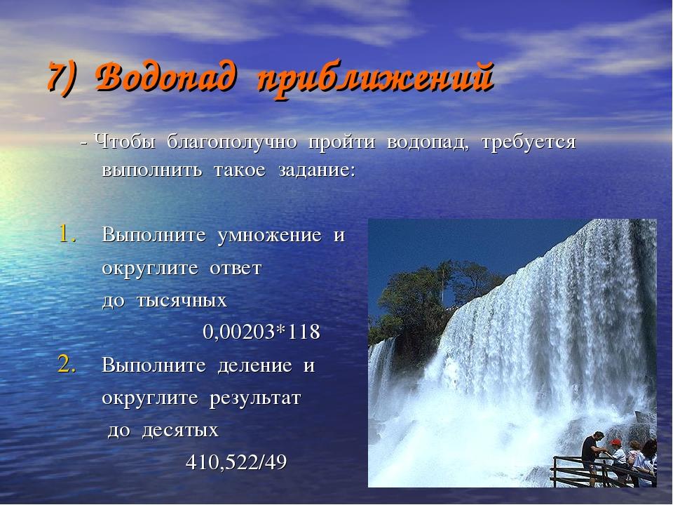 7) Водопад приближений - Чтобы благополучно пройти водопад, требуется выполни...