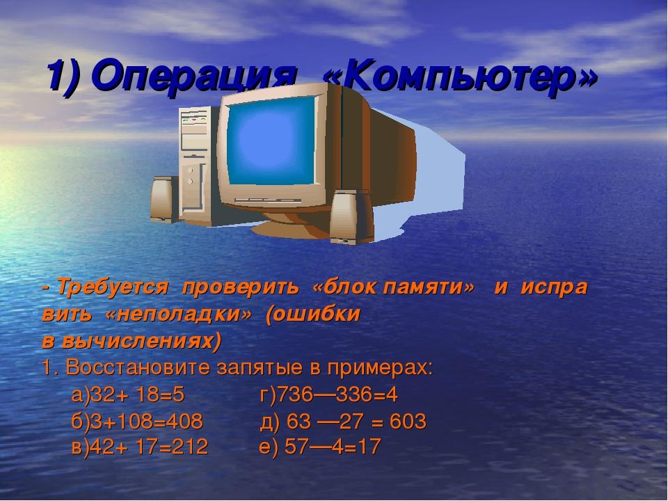 1) Операция «Компьютер» - Требуется проверить «блок памяти» и испра вить «неп...
