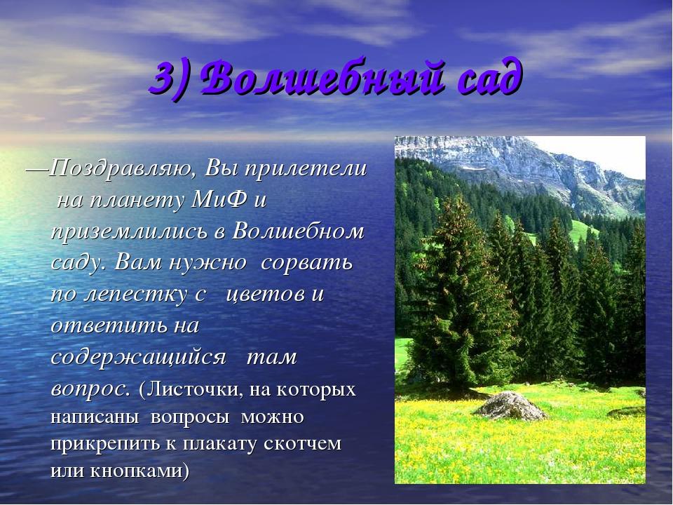 3) Волшебный сад —Поздравляю, Вы прилетели на планету МиФ и приземлились в В...