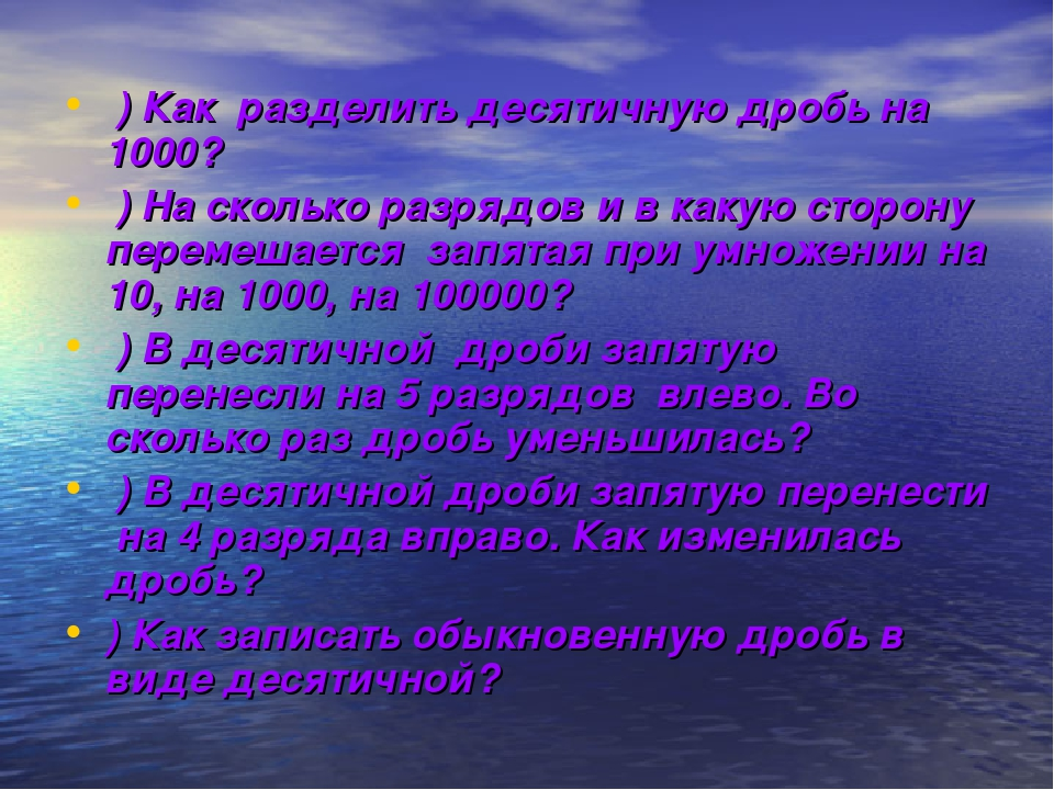 ) Как разделить десятичную дробь на 1000? ) На сколько разрядов и в какую ст...