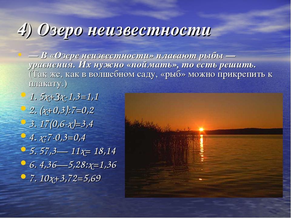 4) Озеро неизвестности — В «Озере неизвестности» плавают рыбы — уравнения. Их...