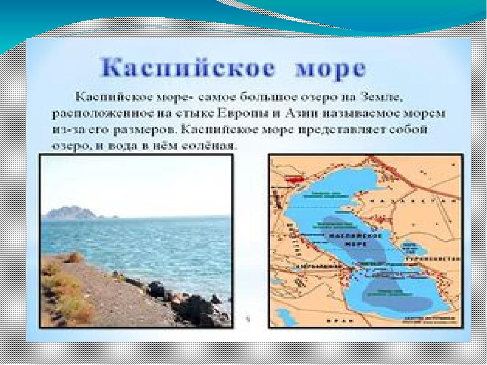 какая страна размещена у каспийского моря