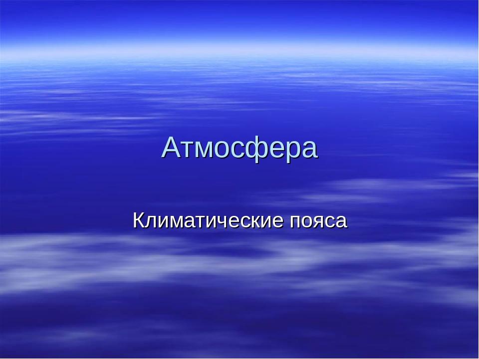 Атмосфера Климатические пояса