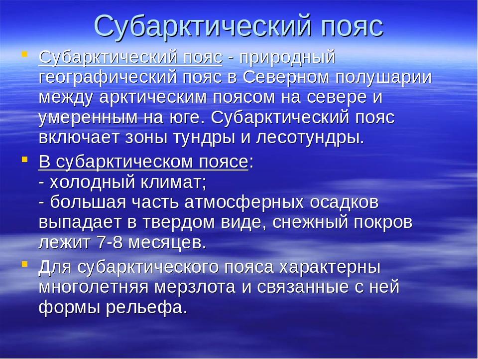 Субарктический пояс Субарктический пояс - природный географический пояс в Сев...