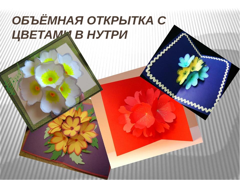 готовые презентации открытки