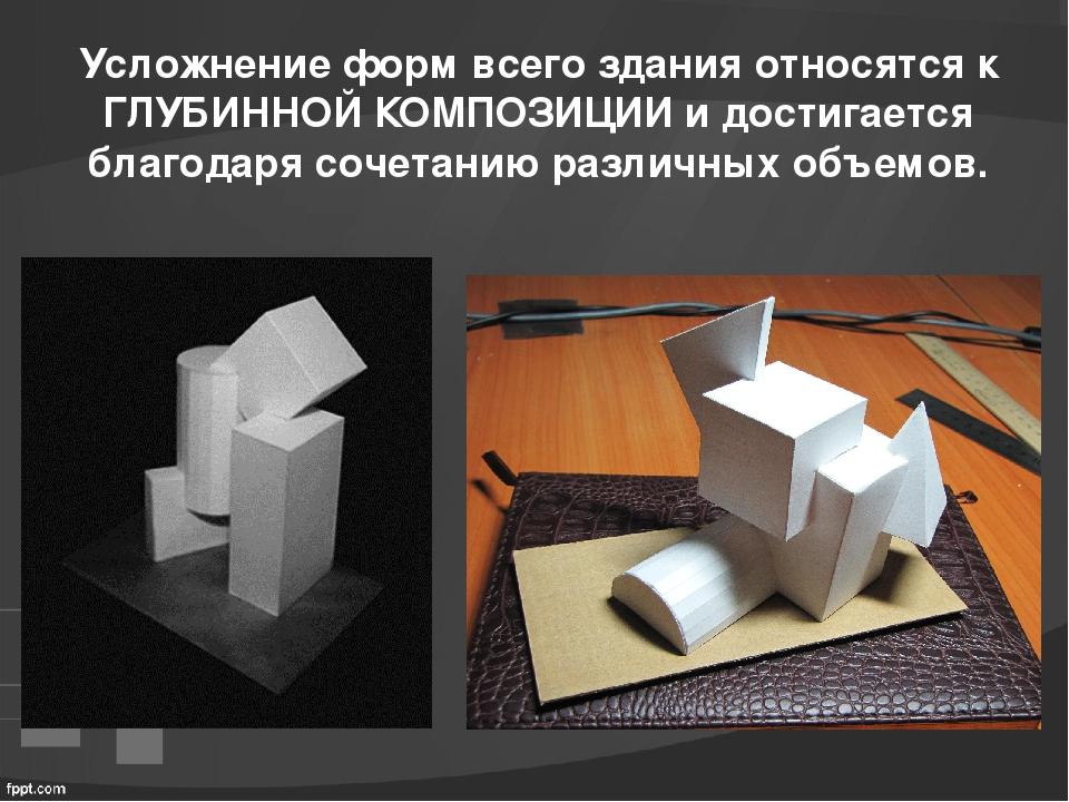 Здание как сочетание различных объемов понятие модуля рисунки
