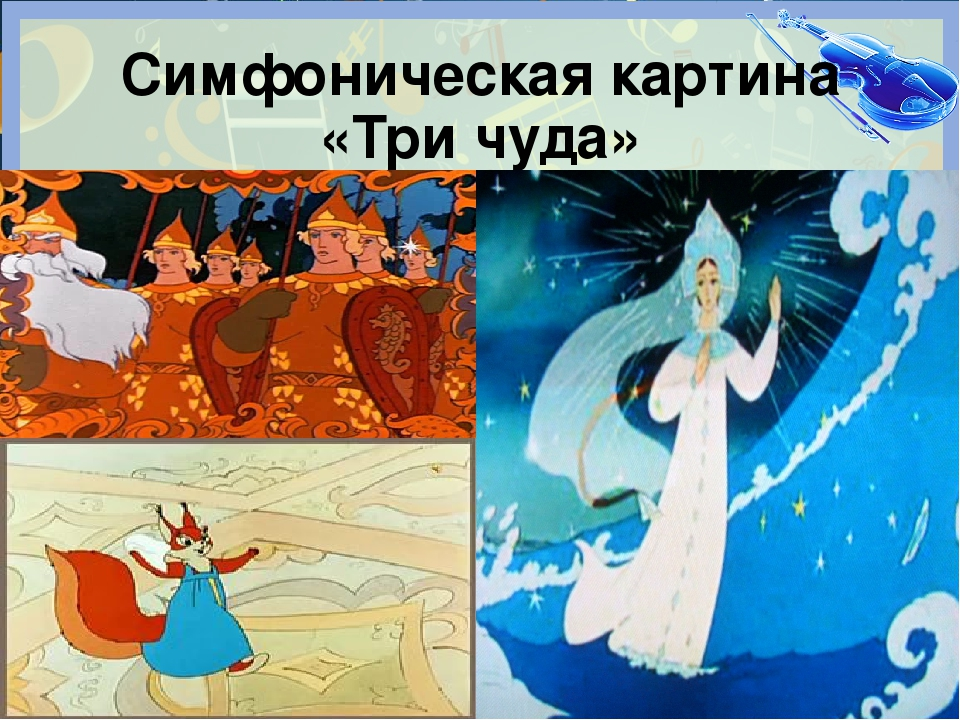 Три чуда из сказки картинки