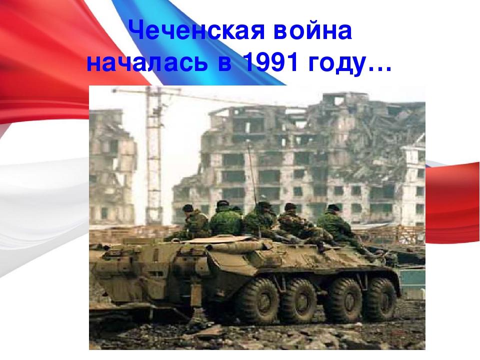 Чечня открытки, оригами бумаги