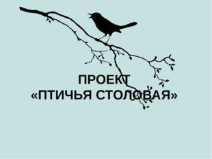ПРОЕКТ «ПТИЧЬЯ СТОЛОВАЯ»