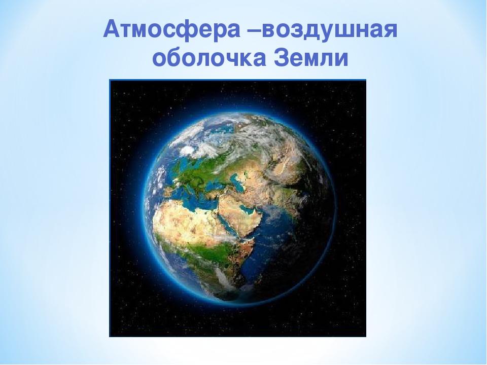 Атмосфера –воздушная оболочка Земли