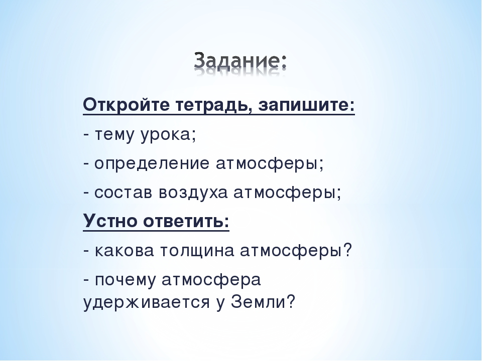 Откройте тетрадь, запишите: - тему урока; - определение атмосферы; - состав в...