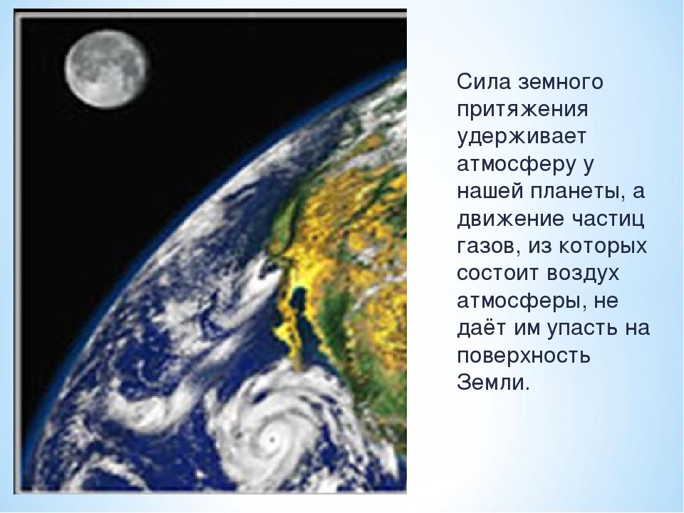 Сила земного притяжения удерживает атмосферу у нашей планеты, а движение част...