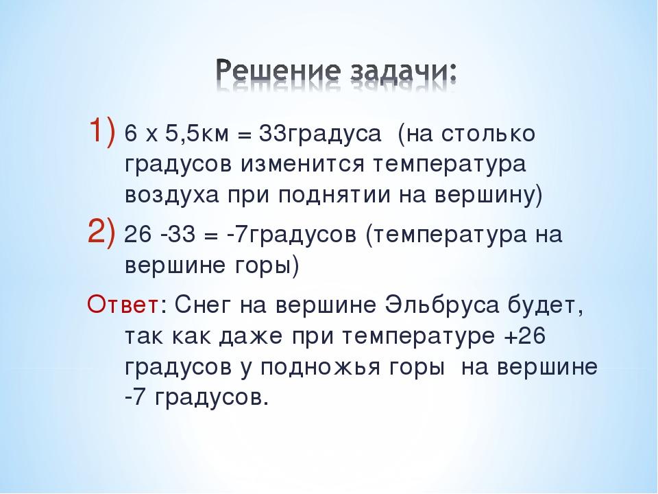 6 х 5,5км = 33градуса (на столько градусов изменится температура воздуха при...