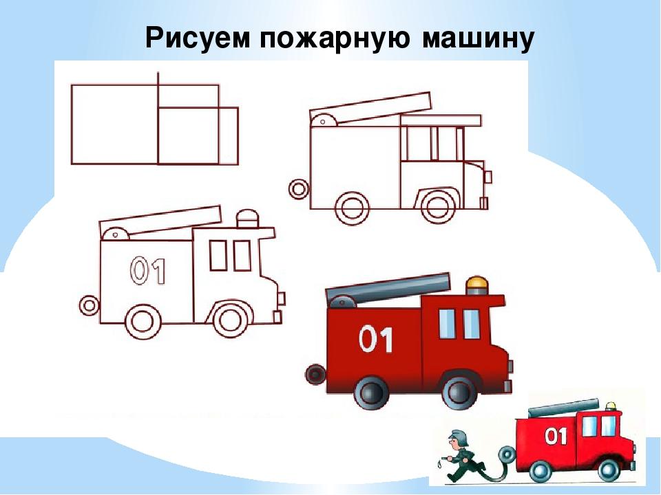 Рисование пожарной машины в подготовительной группе расочно