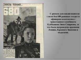 С риском для жизни вынесла с поля боя 680 раненых солдат и офицеров комсомол