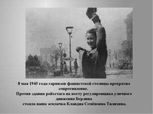 8 мая 1945 года гарнизон фашистской столицы прекратил сопротивление. Против з