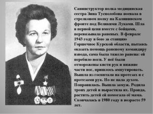 Санинструктор полка медицинская сестра Зина Туснолобова воевала в стрелковом