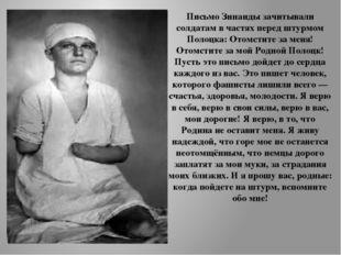 Письмо Зинаиды зачитывали солдатам в частях перед штурмом Полоцка: Отомстите