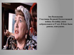 Зоя Василькова Участница Великой Отечественной войны. На войну ушла доброволь