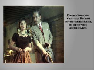 Евгения Козырева Участница Великой Отечественной войны, на фронт ушла доброво