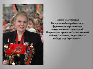 Элина Быстрицкая Во время войны работала во фронтовом передвижном эвакогоспи