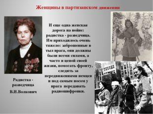 Женщины в партизанском движении Радистка - разведчица В.И.Волкович И еще одна