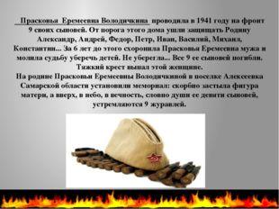 Прасковья Еремеевна Володичкина проводила в 1941 году на фронт 9 своих сынов