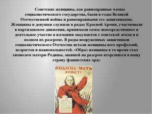 Советские женщины, как равноправные члены социалистического государства, был