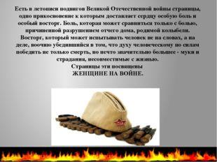 Есть в летописи подвигов Великой Отечественной войны страницы, одно прикоснов